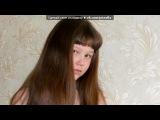 «Моя милашка» под музыку Песня из мультфильма Анастасия - Вальс  (на русском). Picrolla