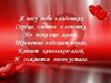 Поздравлению с Днем Святого Валентина  С Днем Всех Влюбленных  ЛЮБИМАЯ МОЯ >3